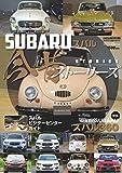 SUBARU今昔stories 2019年 03 月号 [雑誌]: 月刊自家用車 増刊