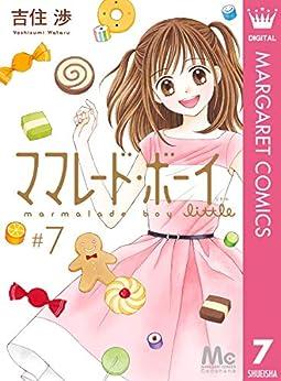 ママレード・ボーイ little 第01-07巻 [Marmalade Boy Little vol 01-07]