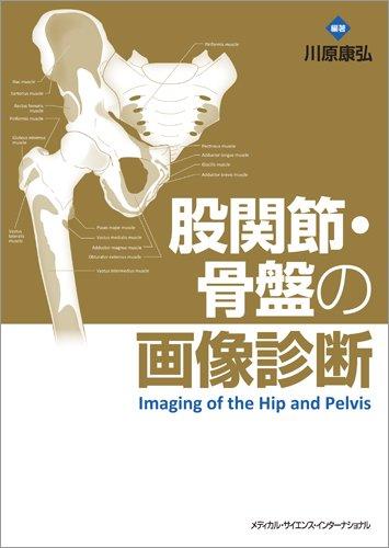 股関節・骨盤の画像診断