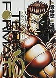 テラフォーマーズ 10 OVA同梱版 (ヤングジャンプコミックス) -