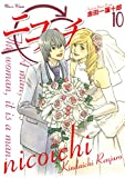 ニコイチ 10巻 (デジタル版ヤングガンガンコミックス)