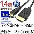 HDMI Microケーブル Micro HDMI-HDMI ケーブル 3M 3D映像対応1.4規格対応…