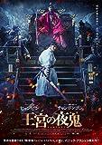 王宮の夜鬼[Blu-ray/ブルーレイ]
