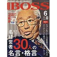 月刊BOSS 2017年 06 月号 [雑誌]