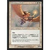 MTG 白 日本語版 まばゆい天使 NEM-3 レア