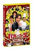 ハンサム★スーツ THE TV [DVD] 画像