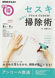 セスキ プラスαでピカピカ! 激落ち掃除術―2016年4月~5月の再放送 (NHKまる得マガジン)
