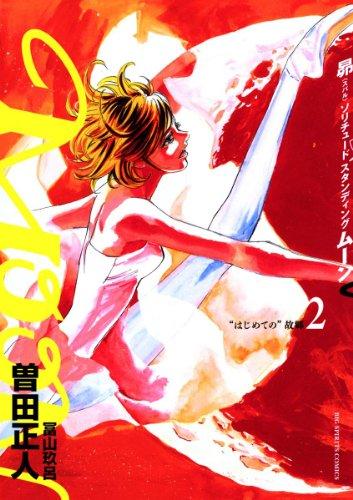 MOON -昴 Solitude standing-(2) (ビッグコミックス)