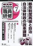 地方自治職員研修 2012年 07月号 [雑誌]