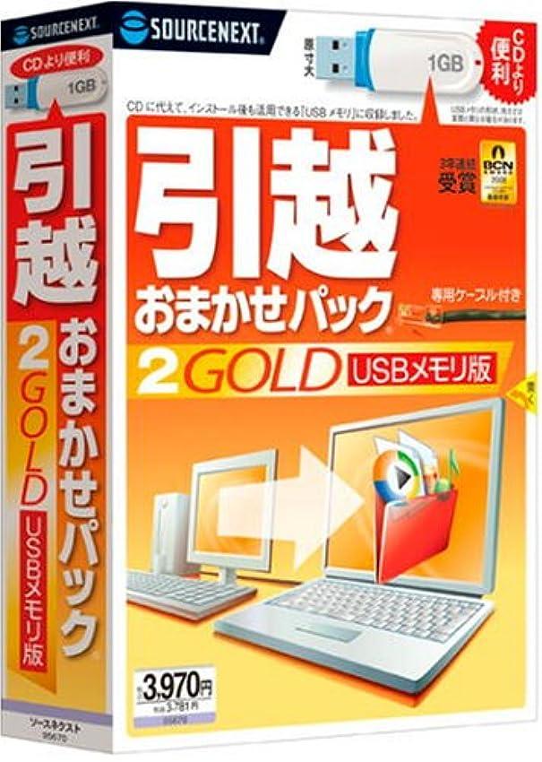 掘る人物肌引越おまかせパック 2 GOLD USBメモリ版