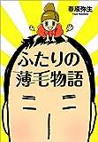 ふたりの薄毛物語 (文春e-book)