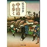 中山道を歩く (中公文庫)