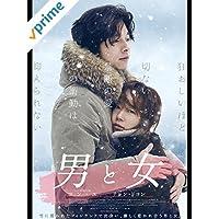 男と女(字幕版)