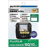 HAKUBA デジタルカメラ液晶保護フィルムMarkII FUJIFILM instax SQUARE SQ10 専用 DGF2-FISQ10