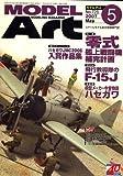 MODEL Art (モデル アート) 2007年 05月号 [雑誌]