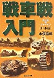 戦車戦入門―日本篇 (光人社NF文庫)