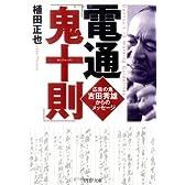 電通「鬼十則」 (PHP文庫)