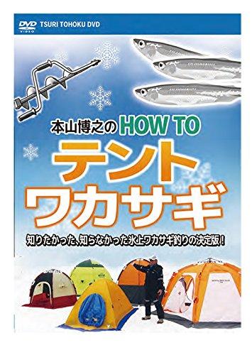 TSURI TOHOKU(釣り東北社) 本山博之の How To テントワカサギ モーリス(MORRIS)