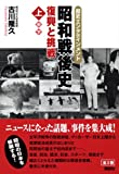 歴史エンタテインメント 昭和戦後史〈上〉復興と挑戦