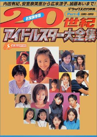 20世紀アイドルスター大全集 partー4(1990~199...