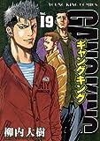 ギャングキング 19巻 (ヤングキングコミックス)