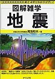 図解雑学 地震 (図解雑学シリーズ)
