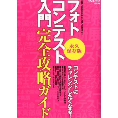 フォトコン別冊 フォトコンテスト入門完全攻略ガイド 2012年 09月号 [雑誌]