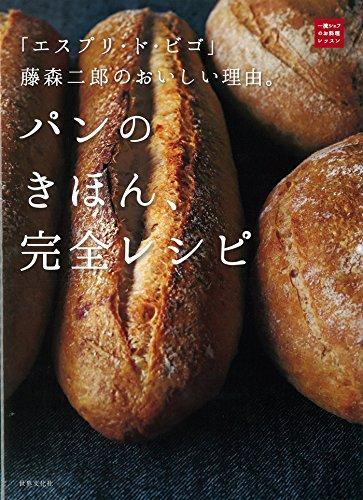 「エスプリ・ド・ビゴ」藤森二郎のおいしい理由。パンのきほん、完全レシピ (一流シェフのお料理レッスン)の詳細を見る
