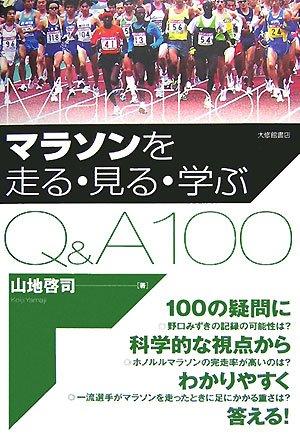 マラソンを走る・見る・学ぶQ&A100の詳細を見る