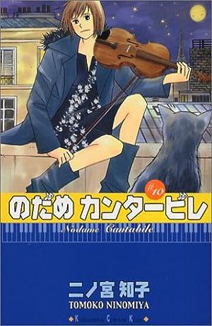 のだめカンタービレ(10) (KC KISS)