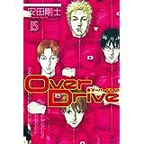 Over Drive(15) (週刊少年マガジンコミックス)