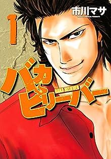 バカビリーバー(1) (ヤングマガジンコミックス)