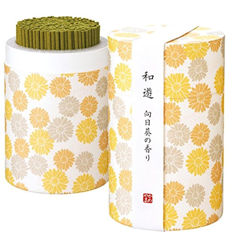奪う準備する微視的和遊 向日葵の香り 約90g