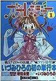 電撃アイドル戦隊ガオレンジャー / いずみ ひろの のシリーズ情報を見る