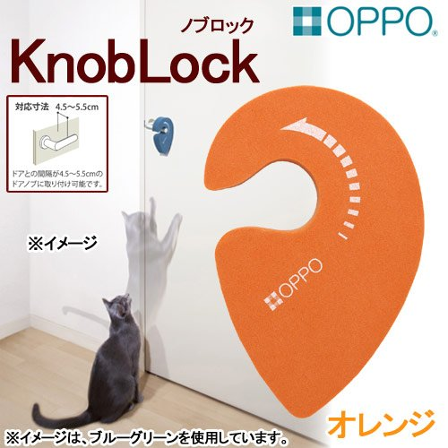 オッポ(OPPO) ノブロック(KnobLock) オレンジ