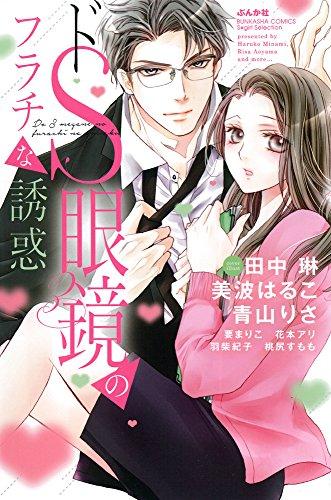 ドS眼鏡のフラチな誘惑 (ぶんか社コミックス Sgirl Selection)
