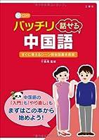 バッチリ話せる中国語CD付