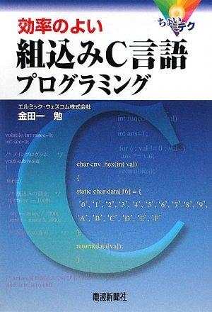 ちょいテク 効率のよい組込みC言語プログラミングの詳細を見る