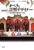 オペラと音響デザイナー―音と響きの舞台をつくる (シリーズ・アーツマネジメント)