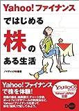 Yahoo!ファイナンスではじめる株のある生活