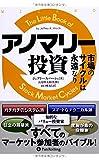 アノマリー投資 ――市場のサイクルは永遠なり (ウィザードブックシリーズ)