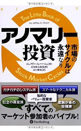 アノマリー投資 ――市場のサイクルは永遠なり (ウィザードブックシリーズ)の詳細を見る