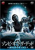 ゾンビ・オブ・ザ・デッド 3 [DVD]
