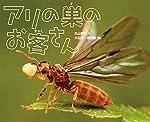 アリの巣のお客さん