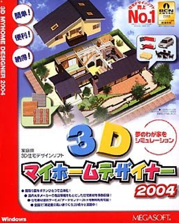 私たちからかうトースト3Dマイホームデザイナー 2004