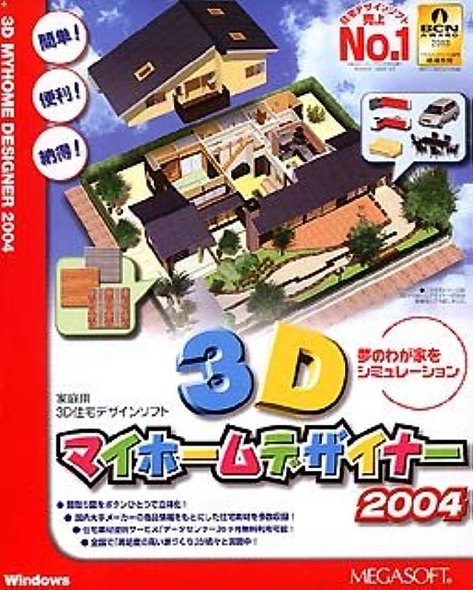 かび臭い二度憲法3Dマイホームデザイナー 2004