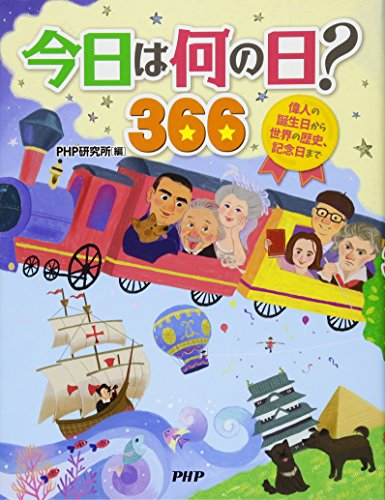 今日は何の日? 366 偉人の誕生日から世界の歴史、記念日まで (PHPお話366シリーズ)