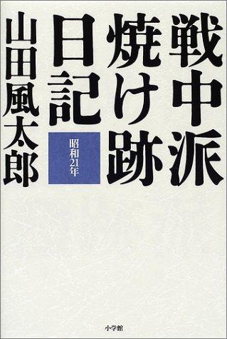 戦中派焼け跡日記―昭和21年の詳細を見る