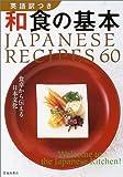 英語訳つき和食の基本―JAPANESE RECIPES 60 画像
