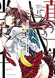 真・一騎当千(1) (ヤングキングコミックス)